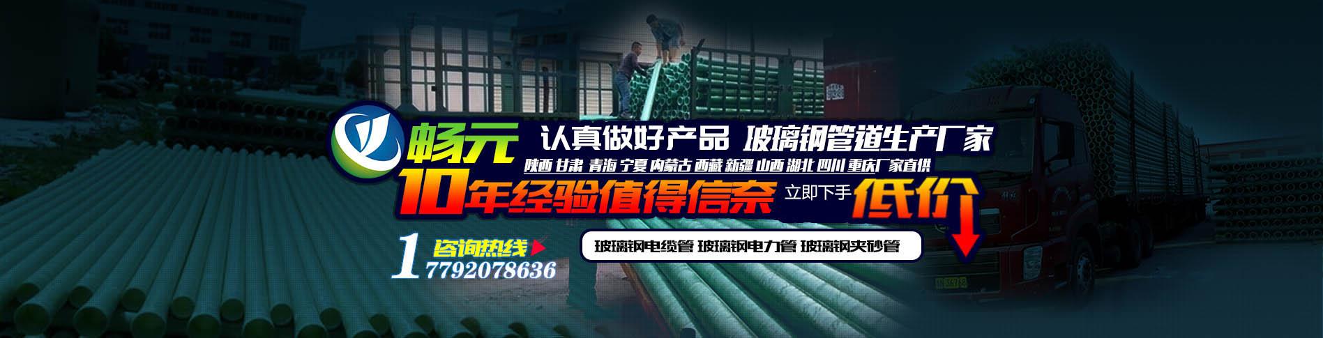 较专业的玻璃钢管和玻璃钢管道生产厂家