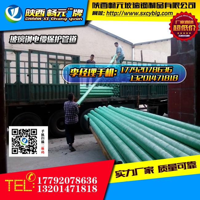 <a href=http://www.boligang123.com/product/FRP_cable_pipe/ target=_blank class=infotextkey>玻璃钢电缆保护管</a>13米半挂装货现场.jpg