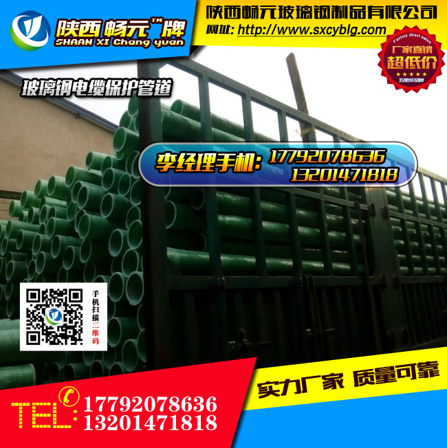 <a href=http://www.boligang123.com/product/FRP_cable_pipe/ target=_blank class=infotextkey>玻璃钢电缆保护管</a>装货现场1.jpg