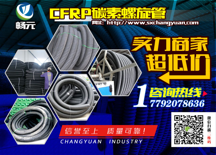 CFRP碳素螺旋管.jpg