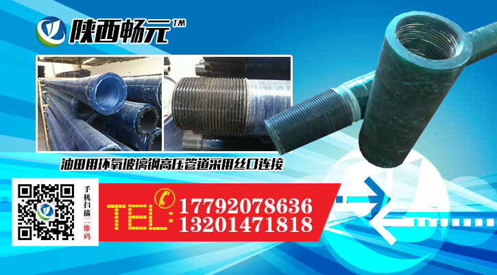 环氧玻璃钢高压管道丝口连接