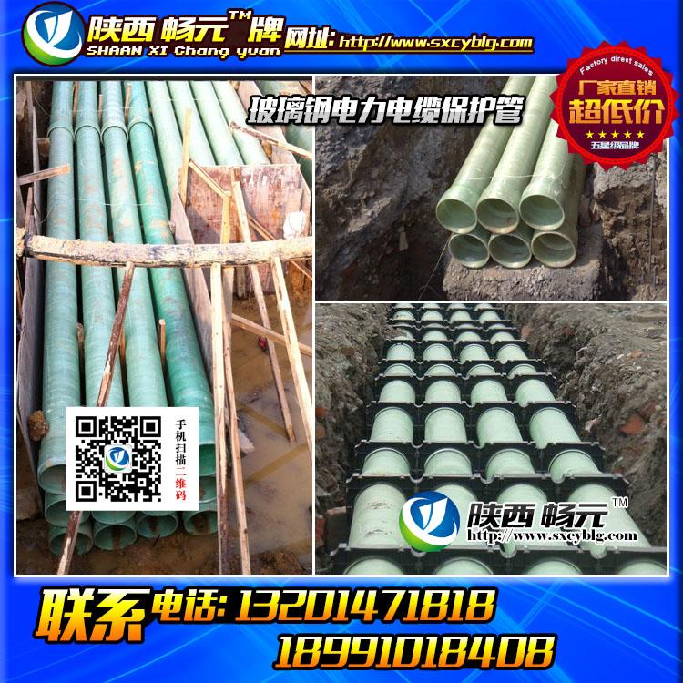 陕西畅元玻璃钢管生产厂家