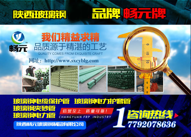 <a href=http://www.boligang123.com/product/FRP_cable_pipe/ target=_blank class=infotextkey>玻璃钢电力管</a>.jpg