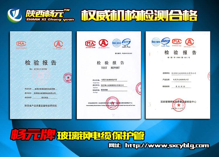 玻璃钢管通过机构检验合格