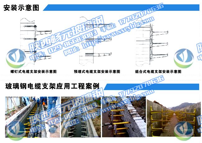 玻璃钢电缆支架施工安装图