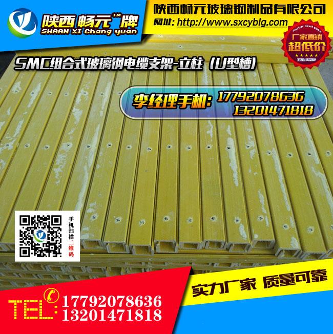 组合式玻璃钢电缆支架立柱(U型槽).jpg