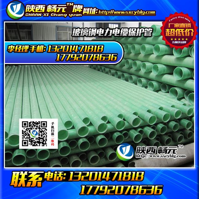 西安玻璃钢管库存图