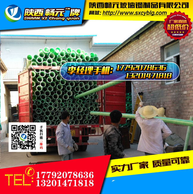 <a href=http://www.boligang123.com/product/FRP_cable_pipe/ target=_blank class=infotextkey>玻璃钢电缆保护管</a>装货现场