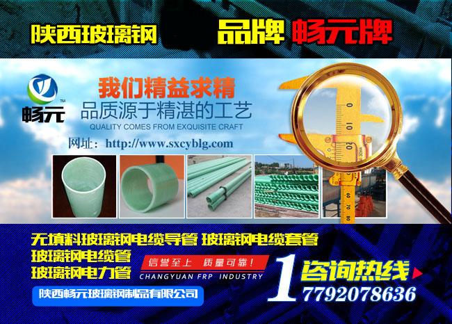玻璃钢电缆导管.jpg