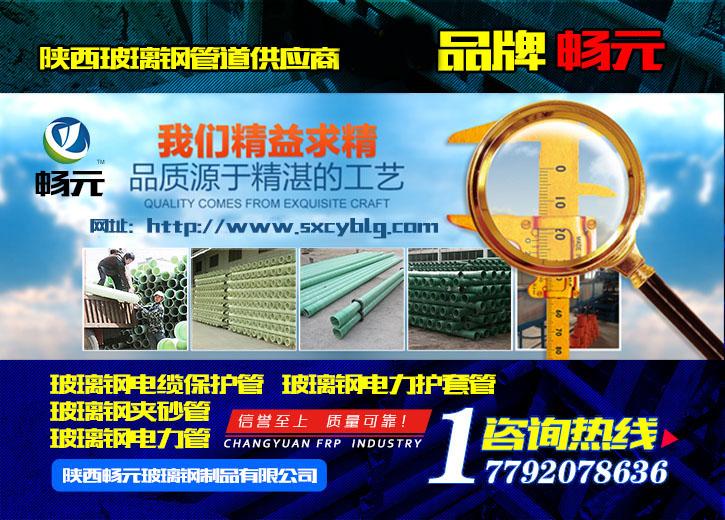 <a href=http://www.boligang123.com/ target=_blank class=infotextkey>玻璃钢管</a>道供应商