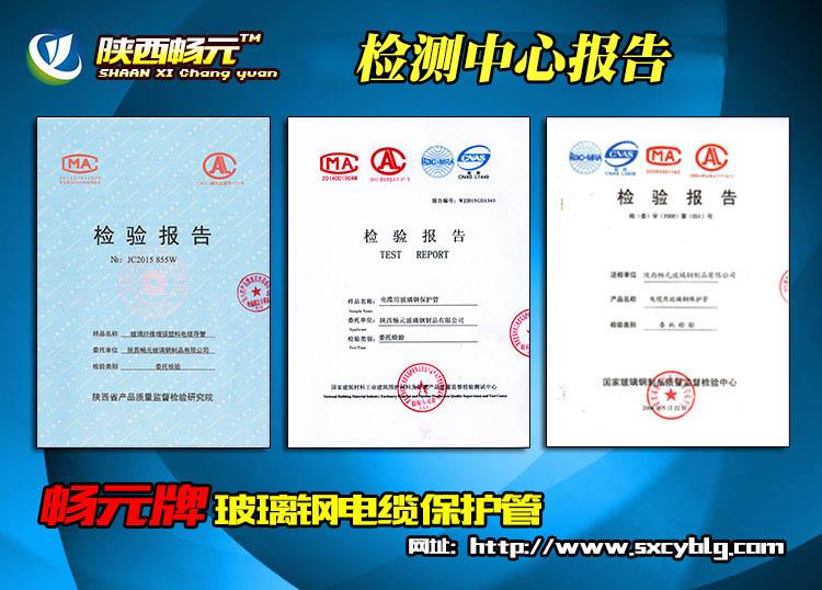 玻璃钢管机构检测合格