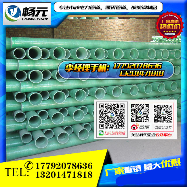 玻璃钢管DN150-5(150/5)