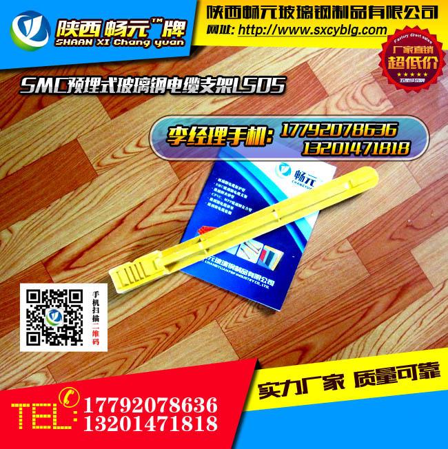 预埋式玻璃钢电缆支架L505-2.jpg