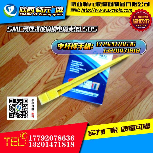 预埋式玻璃钢电缆支架L505-1.jpg