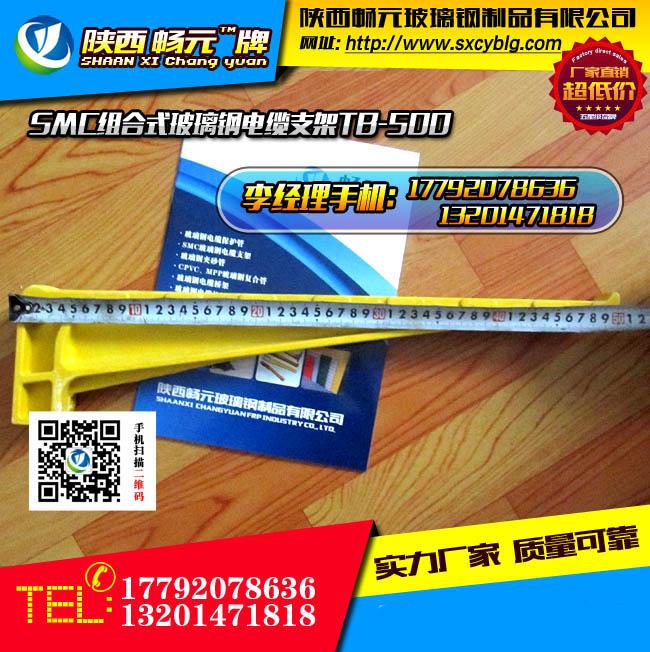 组合式玻璃钢电缆支架tb500-4.jpg