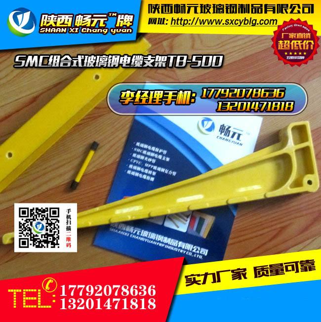 组合式玻璃钢电缆支架TB-500.jpg