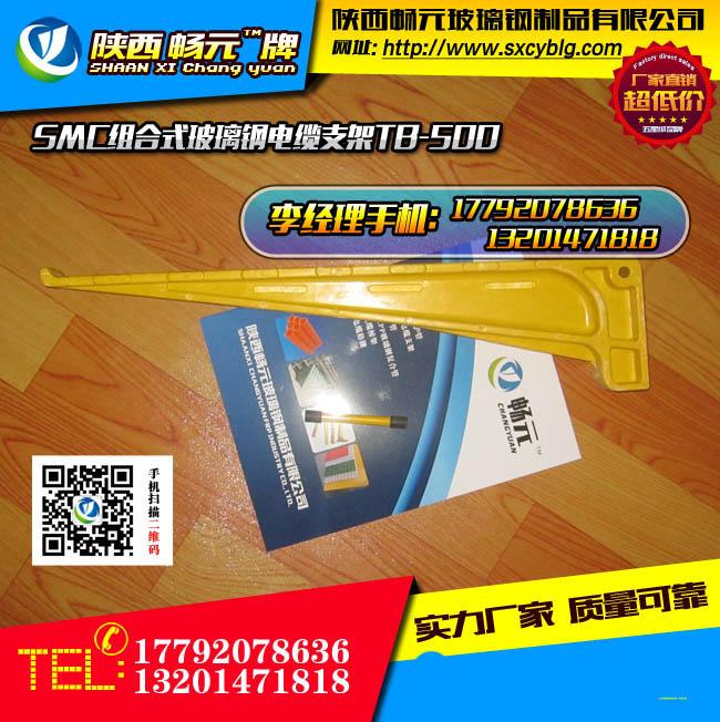 组合式玻璃钢电缆支架TB-500-1.jpg